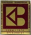 Конференция по компрессорам Сумы 1974.jpg