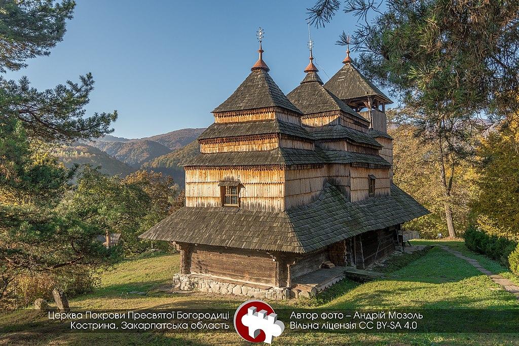 Кострина-церква - attribution