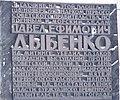 Мемориалка Павлу Дыбенко (Гатчина).jpg