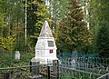 Обелиск на Татарском кладбище 03.jpg