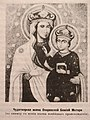 Озерянская Икона Божией Матери.Багалий.jpg