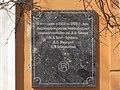 Памятная табличка на ул. Минина, 10а - panoramio.jpg