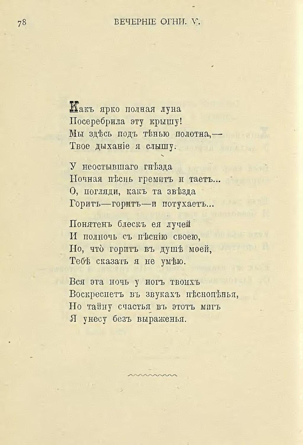Сборник стихотворений фета скачать pdf