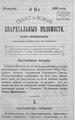 Полтавские епархиальные ведомости 1900 № 24 Отдел официальный. (20 августа 1900 г.).pdf