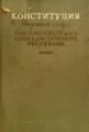 Проект Конституции СССР 1936 года 3.png