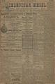 Сибирская жизнь. 1898. №159.pdf