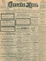 Сибирская жизнь. 1901. №189.pdf