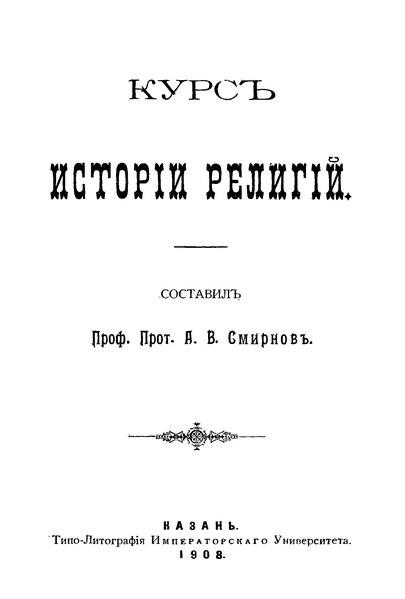File:Смирнов А. В. Курс истории религий.djvu