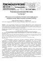 Токсикологический Вестник №6 2014 c44-49 обзор.pdf