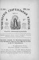 Черниговские епархиальные известия. 1894. №12.pdf
