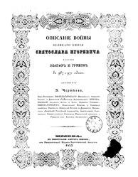 О языке пелазгов, населивших Италию, и сравнение его с древле-словенским