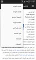 تطبيق ويكيبيديا الطبية بدون أنترنت.png