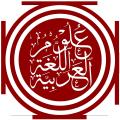 علوم اللغة العربية أيقونة.png