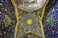 مسجد شیخ لطف الله اصفهان - panoramio.jpg
