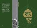 शब्द सोन्याचा पिंपळ (Shabda Sonyacha Pimpal).pdf