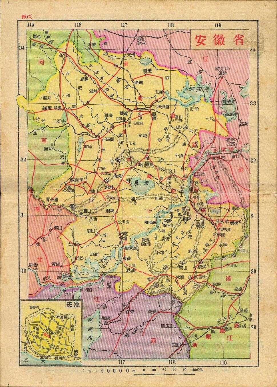 亚新地学社1936年《袖珍中华全图》--08安徽省