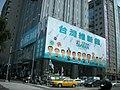 台灣維新館 - panoramio.jpg