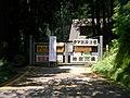 宇津茂林道・ゲート - panoramio.jpg