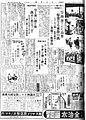 日満産業大博覧会開幕報道記事.jpg