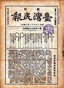 昭和二年之臺灣民報第157號封面 Cover of The Taiwan MinPao ...