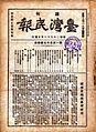 昭和二年之臺灣民報第157號封面 Cover of The Taiwan MinPao in 1927.jpg