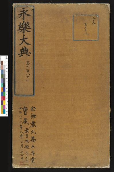 File:永樂大典 卷00981.pdf
