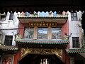 西門町走一圈 - panoramio - Tianmu peter (37).jpg