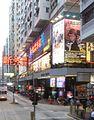 香港北角新光戲院 - panoramio.jpg