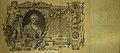 100 rubli 1910 Rewers.jpg