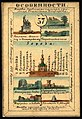 1856. Card from set of geographical cards of the Russian Empire 081.jpg