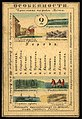 1856. Card from set of geographical cards of the Russian Empire 085.jpg