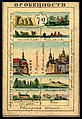 1856. Card from set of geographical cards of the Russian Empire 089.jpg