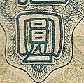 1947-5won-a4.jpg