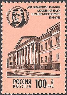 Первая женщина член кореспондент российской академии наук