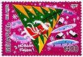 1997. Stamp of Belarus 0254.jpg