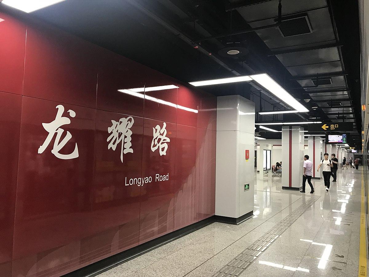 上海11号线龙耀路_龙耀路站 - 维基百科,自由的百科全书