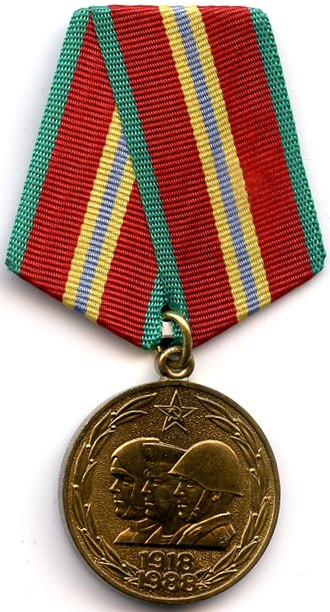 """Jubilee Medal """"70 Years of the Armed Forces of the USSR"""" - Image: 70 years armed forces of the USSR OBVERSE"""