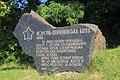 71-203-0065 Пам'ятний знак на честь Є. Лосєвої, с Вільшанка IMG 0783.jpg