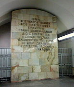 Akademicheskaya metrostation decoration.jpg