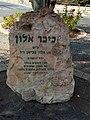 Alon Babian memorial square (1).jpg