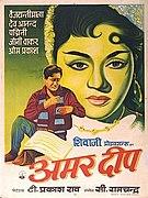 AmarDeep - film poster.jpg