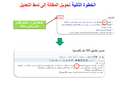 Arabic wikipedia tutorial fixing a typo (3).png