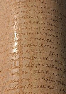 Edicts of Ashoka Inscriptions by Emporer Ashoka of India from the 3rd century BCE