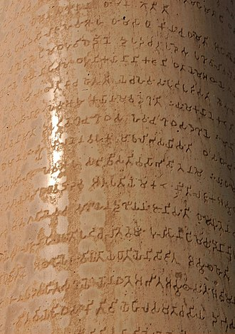 Early Indian epigraphy - One of the Edicts of Ashoka in the Brahmi script, in Lauriya Araraj, Bihar, circa 250 BCE.