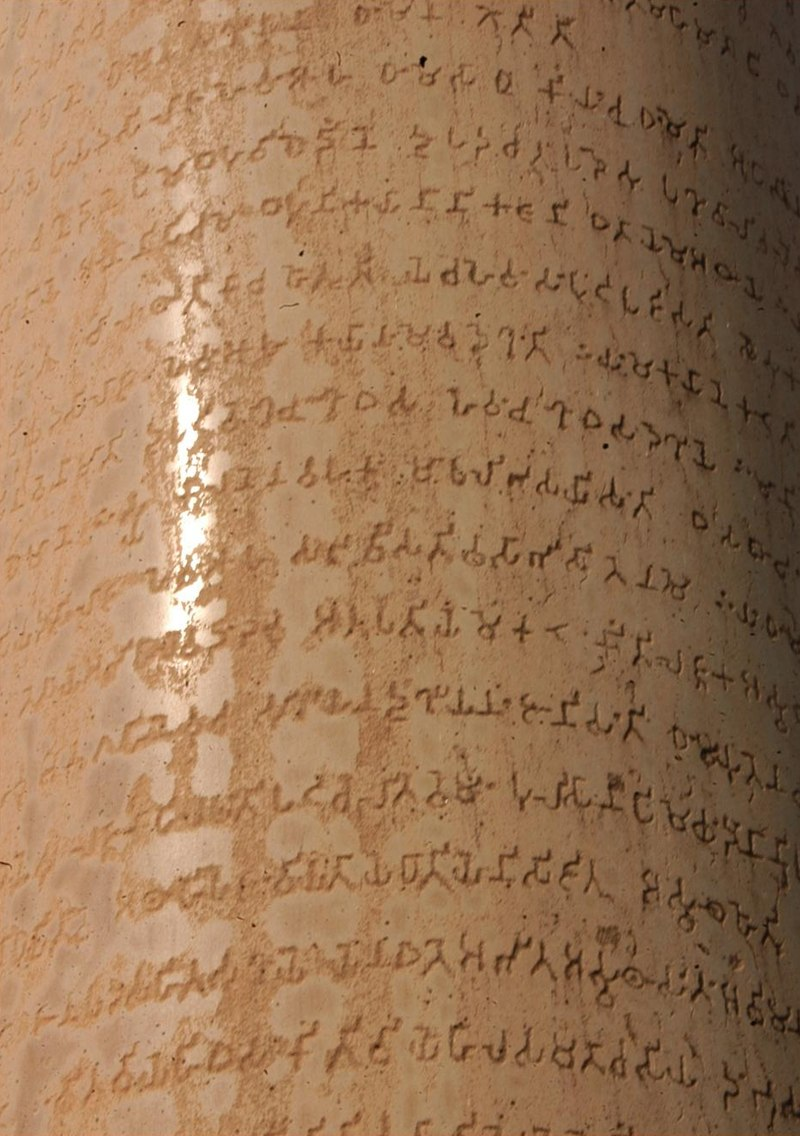 Ashoka Lauriya Areraj inscription.jpg