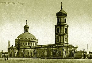 Taganrog - The Assumption Cathedral in Taganrog, Russia (1818-1938), where Anton Chekhov was christened on February 10, 1860