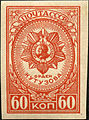 Awards of the USSR-1944. CPA 897.jpg