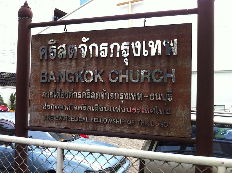File:Bangkok Church (sign).jpg