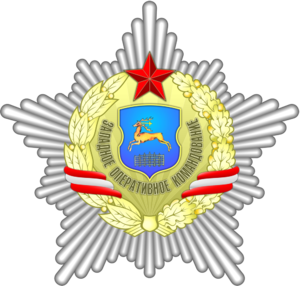 Western Operational Command (Belarus) - Image: Belarus Western Operational Command Insignia