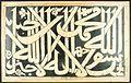 COLLECTIE TROPENMUSEUM Getekende Islamitische geloofsbelijdenis TMnr 674-856.jpg